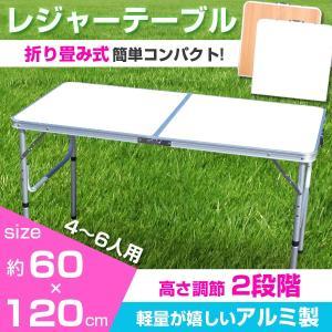 レジャーテーブル 幅120cm 木目調 アウトドアテーブル ガーデンテーブル アルミ製 折り畳み 軽量コンパクト 高さ調節可能 ###テーブル1812-2###|ai-mshop