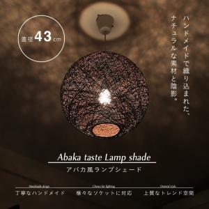 アバカ風 ランプシェード 43cm ペンダントライト アジアン モダン シェードランプ 照明 スポットライト ###シェードPLS002###|ai-mshop