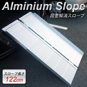 アルミスロープ スロープ 折り畳み式 車椅子 台車用 段差解消 ブリッジ 122cm アルミランプ アルミラダー ###スロープZAP240###|ai-mshop