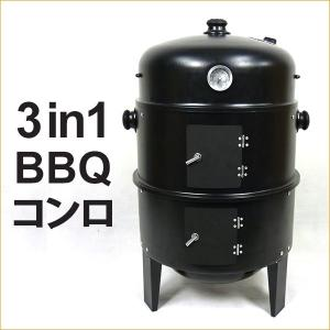 燻製器 BBQコンロ バーベキューコンロ バーベキューグリル スモーカー スモークグリル ###BBQコンロPY8501###|ai-mshop