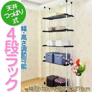4段ラック 棚 突っ張り 幅 高さ調節可能 天井つっぱり 伸縮  壁面 収納 ラ###つっぱりラックH-010★###|ai-mshop
