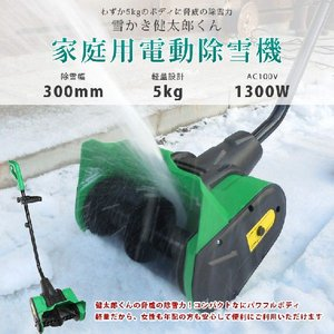 電動除雪機 雪かき機 小型除雪機 家庭用 超軽量 電動 投雪 雪飛ばし 除雪作業 雪かき健太郎くん ###電動雪かき機QT3100###|ai-mshop