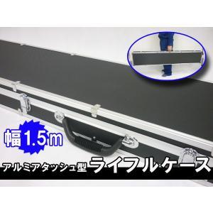 衝撃耐性 ライフルケース アルミハードケース 150cm キーロックつき ###銃ケースQX-1.5M###|ai-mshop