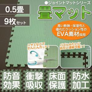 たたみマット 畳 ジョイントマット 0.5畳用 9枚 ###畳マット041/9枚★###|ai-mshop