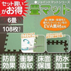 たたみマット 畳 ジョイントマット 6畳用 108枚 ###畳マット041/108枚☆###|ai-mshop