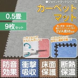 カーペットマット ジョイントマット 0.5畳用 9枚 ###スエード55/9枚★###|ai-mshop