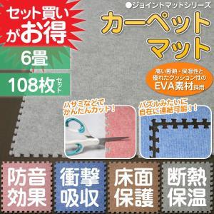 カーペットマット ジョイントマット 6畳用 108枚 ###スエード55/108枚☆###|ai-mshop
