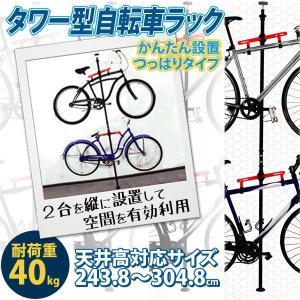 自転車 スタンド 室内 2台 自転車スタンド ディスプレイスタンド バイクタワー つっぱり式 サイクルスタンド###自転車スタンド1838###|ai-mshop