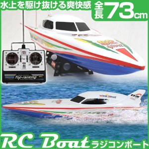 ラジコン ボート 73cm 大型 スピードボート ラジコンボート RC ###ボートRCB-7000☆###|ai-mshop