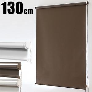 ロールスクリーン ロールカーテン ロールブラインド 幅130cm 遮光率99.99% ###スクリーンRK130###|ai-mshop