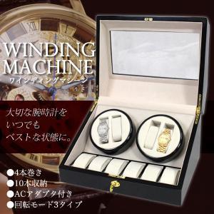 ワインディングマシン ワインディングマシーン 時計 4本巻 合計10本収納 自動巻き時計用 ###時計収納RY21087F###|ai-mshop