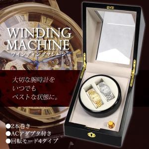 ワインディングマシン ワインディングマシーン ウォッチワインダー 2本巻 自動巻き時計用 ###時計収納RY216013###|ai-mshop