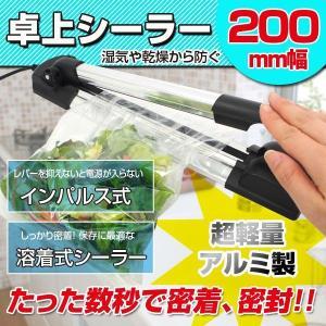 卓上シーラー インパルス式 溶着幅200mm アルミ製 軽量...