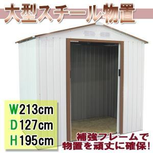 物置 倉庫 大型 スチール物置 W213×H127×D195 補強フレーム付き 倉庫として自転車置き場として頑丈設計なメタルシェッド ###物置S105A◇###