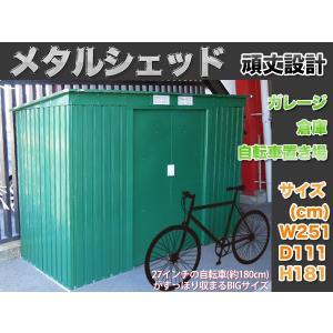 スチール 物置 倉庫 自転車倉庫 大型 251×111×H181cm ###メタルシェッド2001B☆###|ai-mshop