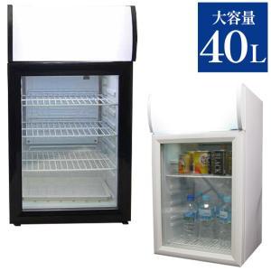 冷蔵庫 1ドア 40L 小型 冷蔵ショーケース 業務用 ディスプレイクーラー コンプレッサー式 40...
