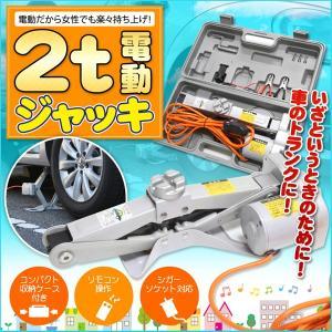 電動ジャッキ 2t バッテリー12Vシガーソケット対応 カージャッキ タイヤ交換 スタッドレス 冬用タイヤ パンク ###ジャッキSCT-EJ20###|ai-mshop