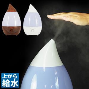 超音波式加湿器 上から給水 アロマ加湿器 アロマディフューザー 大容量 4L 無段階ミスト調整 加湿...