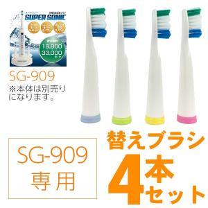 電動歯ブラシ スーパーソニック 専用替えブラシ 4本セット ...