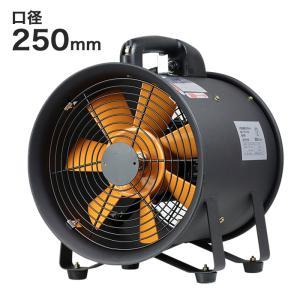 Φ250mm ファン送風機 ポータブルファン電動送風機 送風機・エアダスト本体 換気・送風・排気をアシスト###送風機本体SHT-250###|ai-mshop