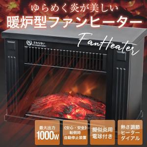 暖炉型ファンヒーター 電気式暖炉 ファンヒーター 暖炉 温風ヒーター おしゃれ 暖房器具 ###ヒーターEF480J###の画像
