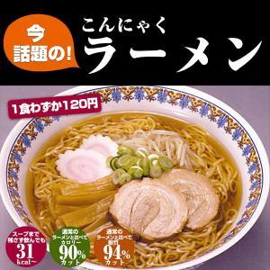 こんにゃくラーメン 蒟蒻ラーメン こんにゃく麺 24食セット...