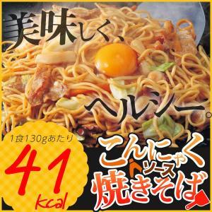 こんにゃく麺 こんにゃくラーメン こんにゃく麺 蒟蒻麺 ソース焼きそば やきそば  6食セット 蒟蒻ヤキソバ 糖質制限 ダイエット食品 ###こんにゃく焼きそばx6###|ai-mshop