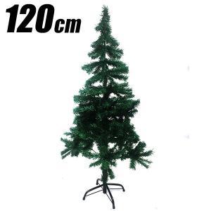 クリスマスツリー 120cm ツリー 組み立て式 スタンド付 クリスマス 大型 グリーンツリー xmas ヌードツリー おしゃれ シンプル 北欧 冬 ###ヌードツリー260T###