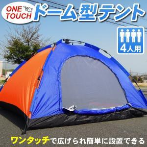 テント キャンプテント ドーム型テント 4人用 2×2m 蚊帳付き ワンタッチ キャンプ 日よけ イベントテント ワンタッチテント ###テントZDZPアソ###|ai-mshop