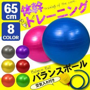 バランスボール 65cm フットポンプ付き 空気入れ 耐荷重...