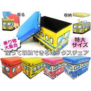 座れる 収納ボックス ストレージボックススツール おもちゃ箱 Lサイズ こども部屋にぴったりな可愛い可愛いボックスチェア ###折畳BOX大DHSRD###|ai-mshop