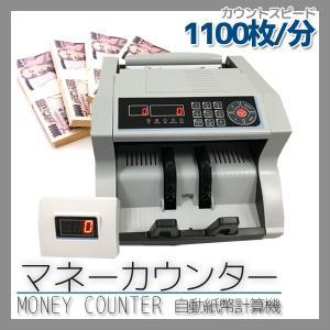 マネーカウンター 偽札チェック 日本円 米ドル 超高速 デジタル表示 自動紙幣計算機 お札カウンター デジタル ###マネーカウンター1484### ai-mshop