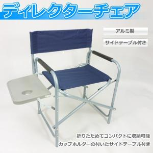 ディレクターチェア サイドテーブル付き レジャーチェア キャンプ アウトドア バーベキュー 折りたたみ椅子 折りたたみチェア###折畳みイスDYY-Z### ai-mshop