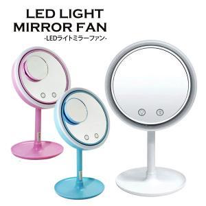 メイクアップミラー ファン LEDライト 拡大鏡付き かがみ カガミ スタンドタイプ 卓上ミラー 拡大鏡 ###ミラーファンFSJ###|ai-mshop