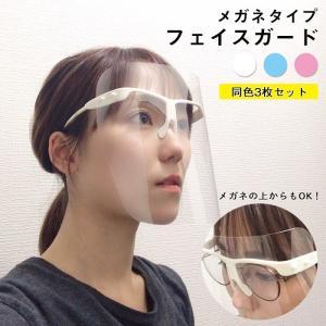 フェイスシールド 3個 メガネ型 ウイルス 花粉対策 防曇 軽量 飛沫 感染 防止 シールド マスク...