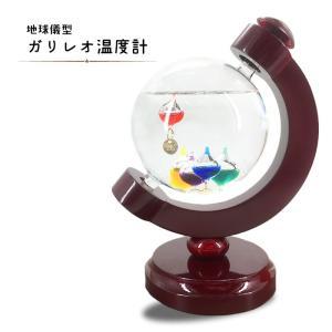 温度計 ガリレオ温度計 フロート温度計 地球儀 インテリア ガラス製 ガラスフロート おしゃれ かわ...