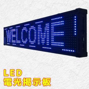 LED電光掲示板 LED看板 LEDポード 電光板 流れる 点滅 省エネ ディスプレイ LEDディスプレイ看板 100×20cm ###LED看板D-U6A###|ai-mshop