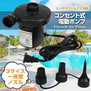 空気入れ 電動ポンプ エアーポンプ エアポンプ ビニールプール プール コンセント式 AC電源 空気抜きにも ###ポンプHT-196###