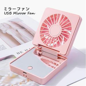 ミニ扇風機 ミラーファン USB充電式 ハンディクーラー 扇風機 コンパクト 静音 メイクアップ ミラーファン 熱中症対策 涼しい おしゃれ ###ミラーファンIFAN### ai-mshop
