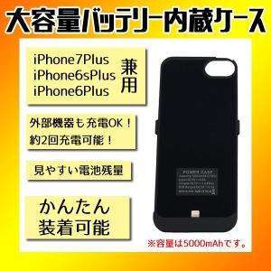 iPhone7Plus/6S+/6+対応 5.5インチ バッテリー内蔵ケース 5000mAh###バッテリーケース5.5▼###|ai-mshop
