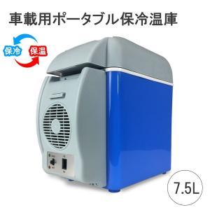 大容量7.5Lポータブル保冷温庫です!  シガーソケットにプラグを繋ぎ、スイッチを入れるだけの簡単操...