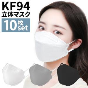 KF94 不織布マスク 10枚セット カラー 口紅がつかない 3Dマスク 立体型 4層構造 フィルタ...