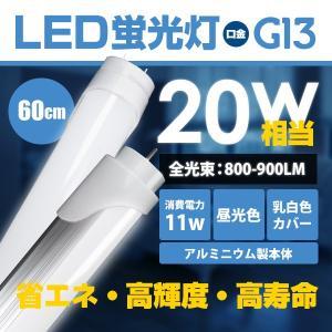 20W型 60cm LED 蛍光灯 蛍光管 高輝度 SMD 搭載 昼光色###LED-60CM###|ai-mshop