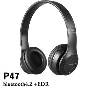 ワイヤレスヘッドホン Bluetooth イヤホン ブルートゥース ヘッドセット 折りたたみ 密閉型 ステレオ iPhone アンドロイド ###ヘッドホンP47###|ai-mshop