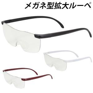 メガネ型 拡大鏡 1.6倍 ブルーライトカット ヘッドルーペ 収納ケース付き 軽量 老眼鏡 男女兼用 ハンズフリー ###拡大鏡RP803###
