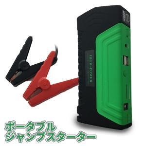 モバイルジャンプスターター ジャンプスターター 12800mAh バッテリー 緊急用 非常用 防災グッズ ###バッテリーSJ-007緑★### ai-mshop