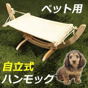 キャットハンモック 木製 ペット用 ハンモックベッド 自立式 猫用ハンモック ペットベッド ペット用ベッド ペットハウス 犬 ネコ ###ハンモックTMB1017###|ai-mshop