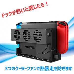 Switch用 クーリングファン Nintendo switch ニンテンドースイッチ 任天堂スイッ...