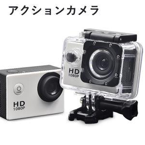 アクションカメラ 高画質 カメラ ウェアラブルカメラ 防水カメラ アクションカム スポーツカメラ 3...