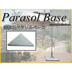 ガーデンパラソル土台 ベース 重り 御影石 13Kg ###パラソルの土台SJDLS###|ai-mshop